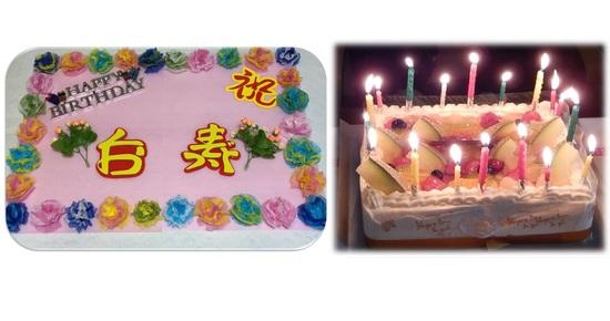 2015.9.8白寿 ボード・ケーキ.jpg