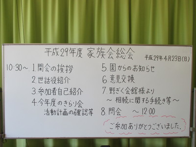 家族会総会WB.JPG