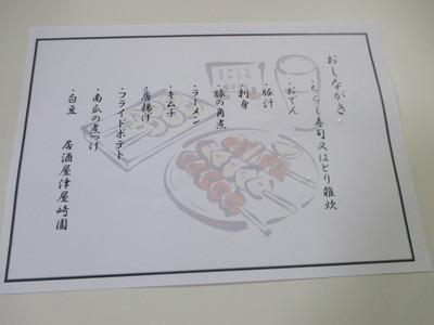 1 メニュー.JPG