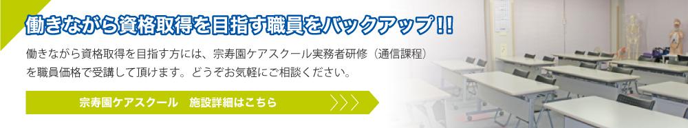 宗寿園ケアスクール 施設詳細はこちら